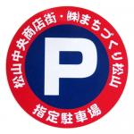 まちづくり松山 指定駐車場