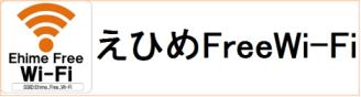 えひめFreeWifi